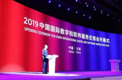 2019中国国际数字和软件服务交易会圆满落幕