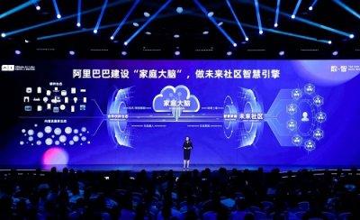 阿里浅雪:家庭大脑是未来社区的智慧引擎,将落地浙江