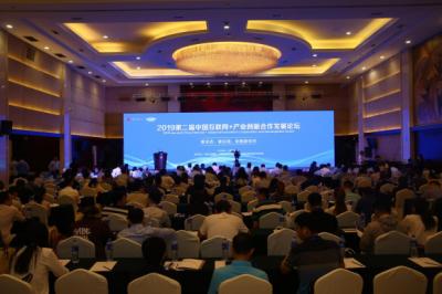 2019中国互联网+产业创新合作发展论坛在北京召开