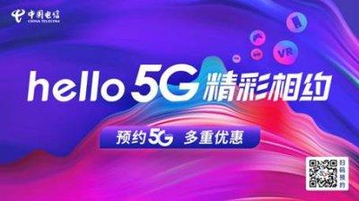 中国电信5G预约首日全国登记参与人数超55万