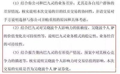 吴晓波频道借力全通教育登陆A股黄了?并购生变!