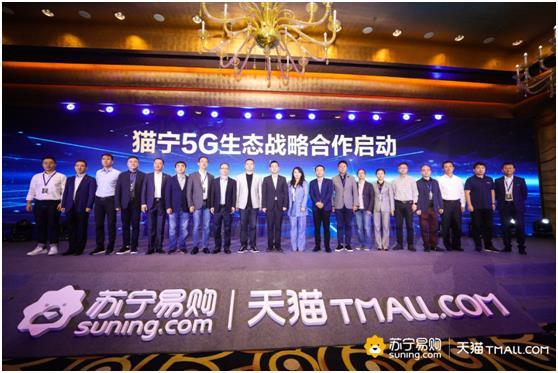 5G生态联盟成立 苏宁阿里组局手机厂商谋划商加盟
