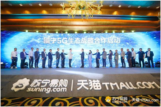 5G生态联盟成立 苏宁阿里组局手机厂商运营商加盟