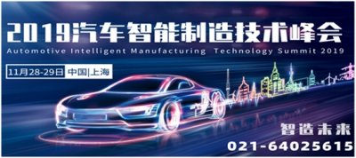 2019汽车智能制造技术峰会-2019年11月28日-上海