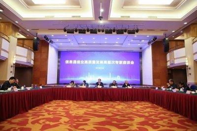 中国工信部:推动信息通信业和实体经济深度融合