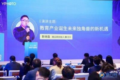 FUS猎云网2019年度教育产业峰会在北京落幕