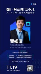 友盟+2019UBDC即将开幕,贾扬清将出席并发表演讲