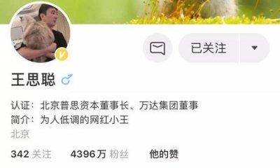 王思聪旗下普思资本股权冻结 曾经的投资神话破灭?