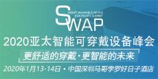 2020亚太智能可穿戴设备峰会(SWAP)-1月13日-深圳