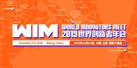 WIM2019世界创新者年会-2019年12月6日-北京