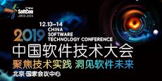 2019中国软件技术大会-2019年12月13日-北京