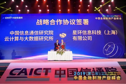 星环科技亮相2019中国金融科技产业峰会获广泛关注