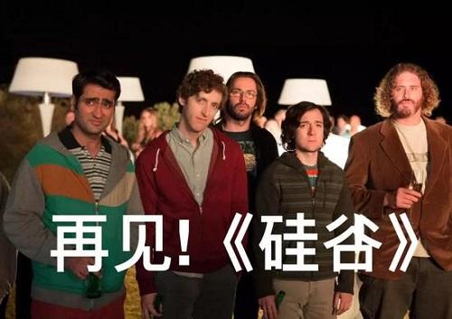 美剧《硅谷》第六季播出 最终季上演创业终极秘密