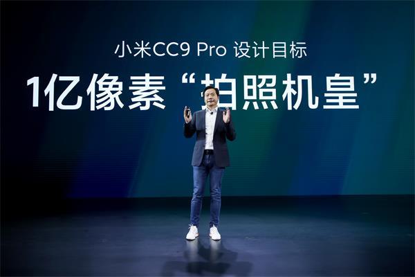 小米CC9 Pro发布 一亿像素相机第一高分售价2799元起