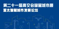 第二十一届中国国际高新技术成果交易会智慧城市展