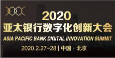 2020亚太银行数字化创新大会-2020年2月27日-北京