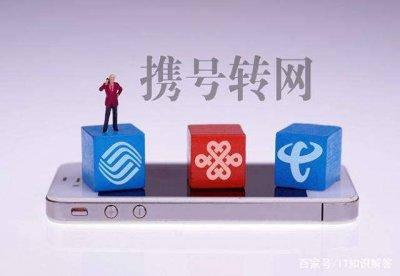 中国工信部印发《携号转网服务管理规定》的通知