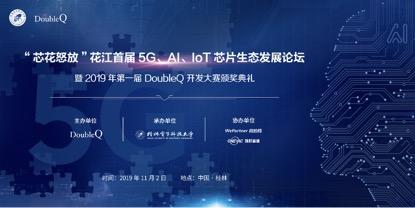 芯花怒放 首届桂林花江5G、AI、IoT芯片论坛举办