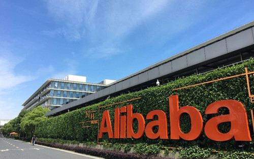 阿里巴巴香港上市新进展 或计划于11月15日接受认购