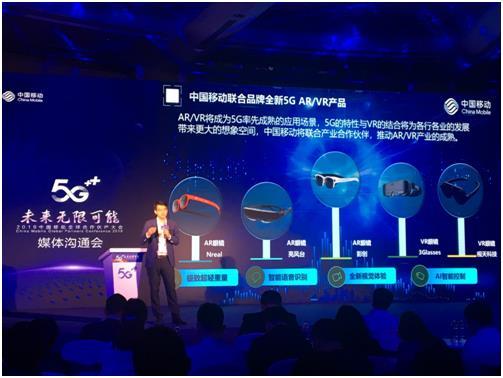 中国移动全球合作伙伴大会:5G AR/VR终端上市倒计时