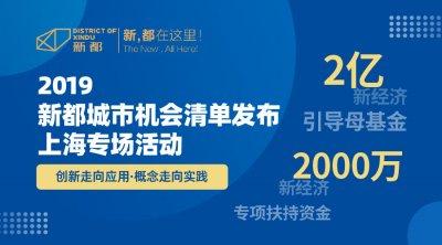 2019新都城市机会清单发布上海专场活动邀请函