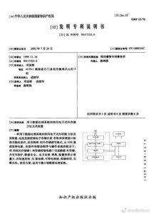 U盘20年专利到期 专利到期的U盘是谁发明的?