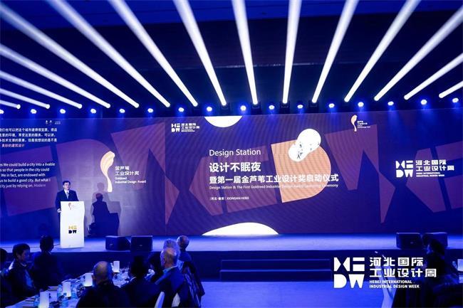 第一屆金蘆葦工業設計獎雄安啟動:獎金高達430萬元