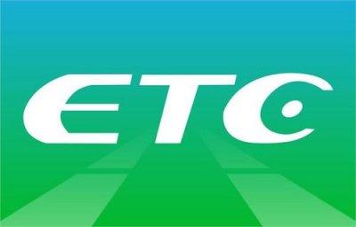 ETC相关增量市场殆尽 ETC相关设备厂商怎么办?