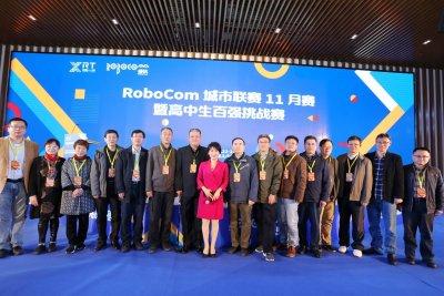 RoboCom城市联赛暨高中生百强挑战赛在杭州举行