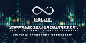 FBEC 2019全球VR/AR产业发展峰会-深圳-12月5日