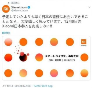 小米进入日本市场 小米为什么进入日本市场提前了?