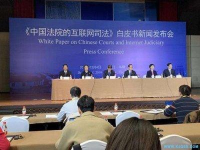中国最高法发布《中国法院的互联网司法》白皮书