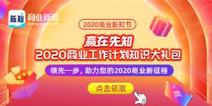 赢在先知2020商业新知节正式启动 助力商业新征程