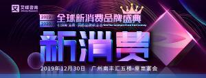2019全球新消费品牌盛典-12月30日-中国广州