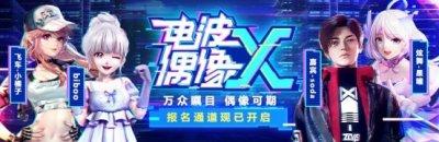 虚拟经济x偶像养成x直播生态,虎牙跨次元打造电波偶像X