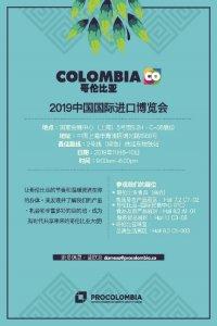 哥伦比亚亮相2019进博会,携产品主攻中国市场