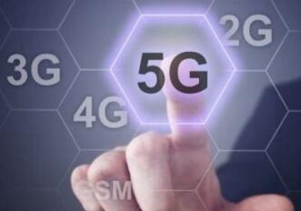 2025年5G渗透率近办 2030年5G创造千万就业岗位