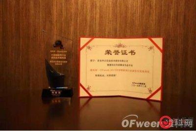 """华正信息荣获""""2019中国物联网行业最佳应用案例奖"""""""