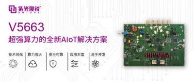 AIoT时代需要怎样的解决方案?紫光展锐推出V5663
