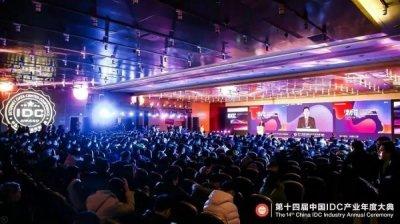 第十四届中国IDC产业年度大典举办 新基建新产业新格局