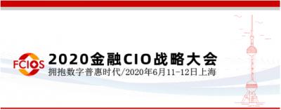 2020金融CIO战略大会将于6月11-12日在上海召开