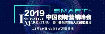 2019中国创新营销峰带来营销新启示 营销不只Smart+