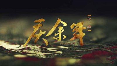 影视剧《庆余年》侵权链接数万条 盗版全集仅售几元