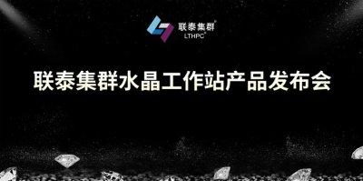 联泰集群在北京发布水晶静音工作站产品 性能强悍