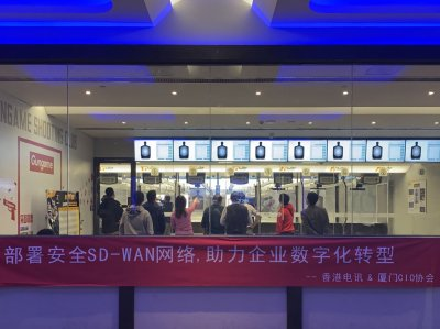 香港电讯与厦门CIO共话「网络安全及数字化转型」之路