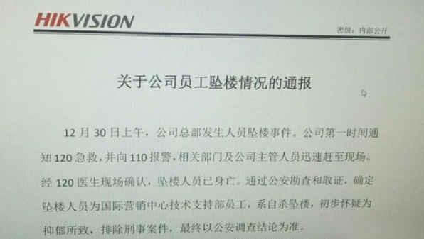 海康威视通报称一名员工在海康威视杭州总部跳楼身亡