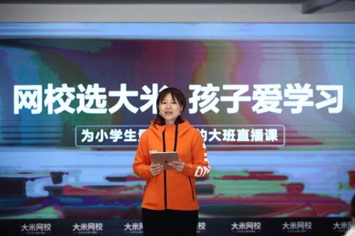VIPKID旗下大班课更名为大米网校 开课仪式在北京举行