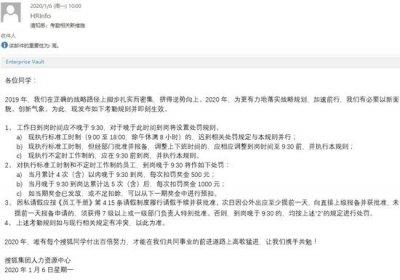 搜狐回应迟到一次罚款500元:希望员工对工作有激情