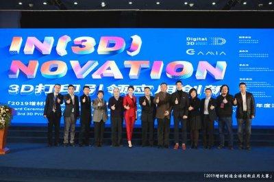 2019增材制造全球创新应用大赛颁奖典礼在北京举行