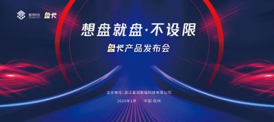 富润数链携手中国联通发布盘卡 迎接5G时代流量新需求